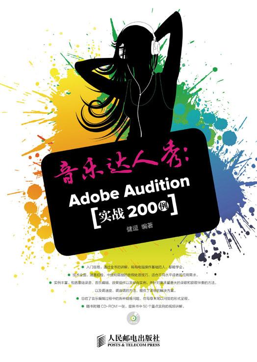 音乐达人秀:Adobe Audition实战200例 PDF格式高清电子书免费下载