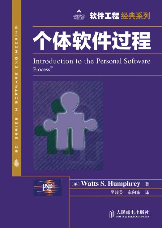 个体软件过程 PDF格式高清电子书免费下载