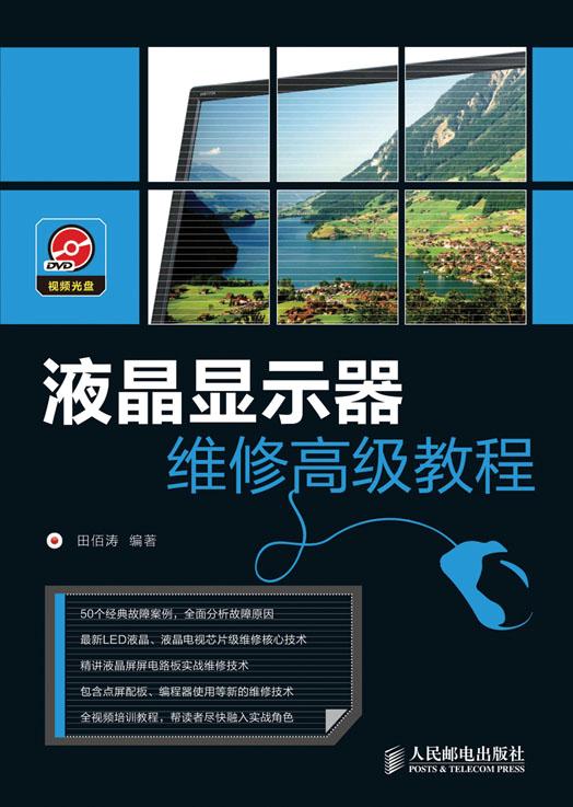 液晶显示器维修高级教程 PDF格式高清电子书免费下载