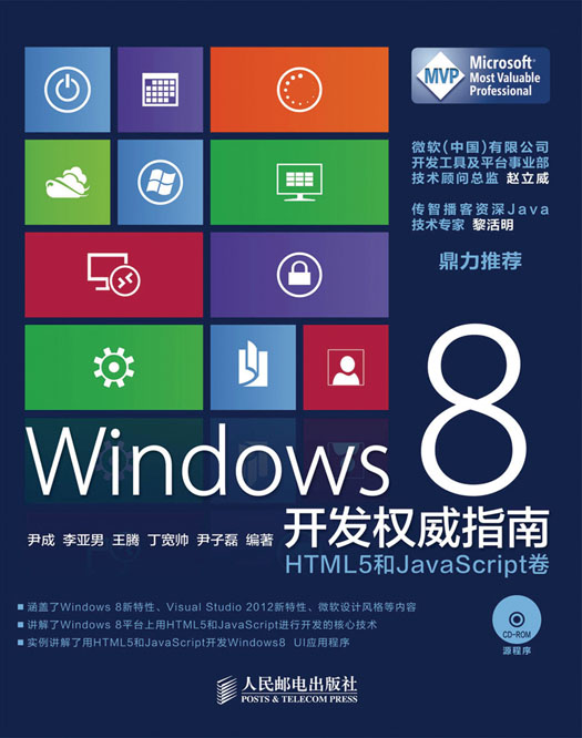 Windows 8 开发权威指南:HTML5 和JavaScript卷 PDF格式高清电子书免费下载