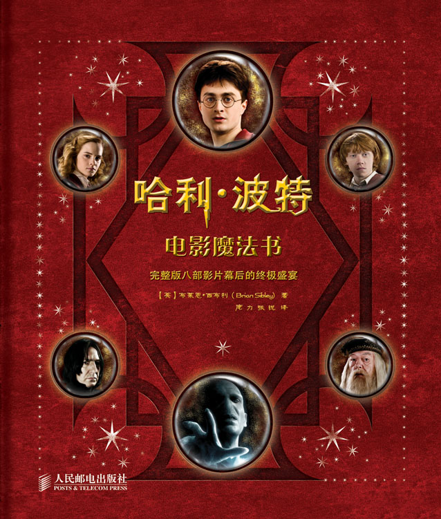 哈利•波特电影魔法书 PDF格式高清电子书免费下载