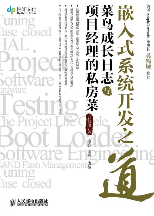 嵌入式系统开发之道——菜鸟成长日志与项目经理的私房菜 PDF格式高清电子书免费下载