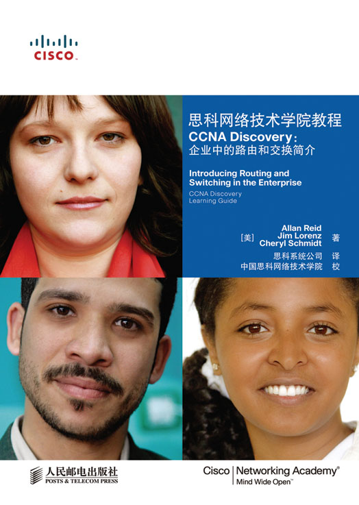思科网络技术学院教程 CCNA Discovery:企业中的路由和交换简介 PDF格式高清电子书免费下载