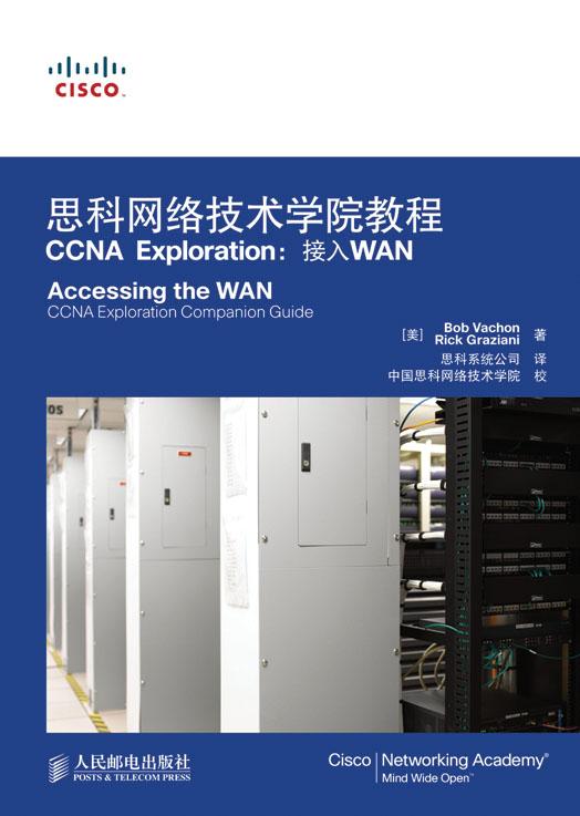 思科网络技术学院教程CCNA Exploration:接入WAN PDF格式高清电子书免费下载