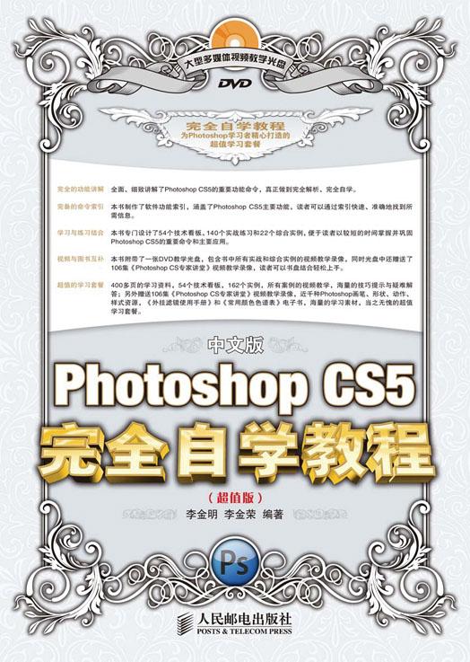 中文版Photoshop CS5完全自学教程(超值版) PDF格式高清电子书免费下载