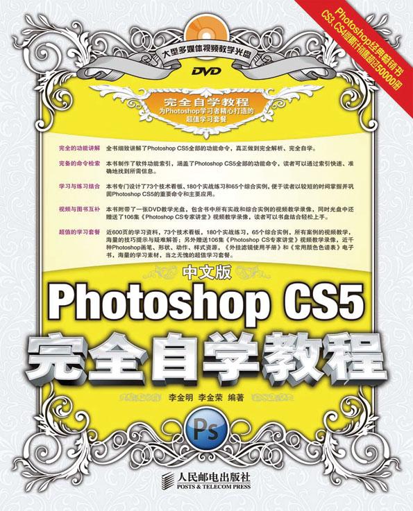 中文版Photoshop CS5完全自学教程 PDF格式高清电子书免费下载