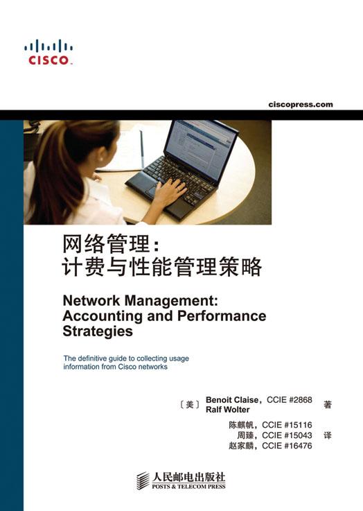 网络管理:计费与性能管理策略 PDF格式高清电子书免费下载