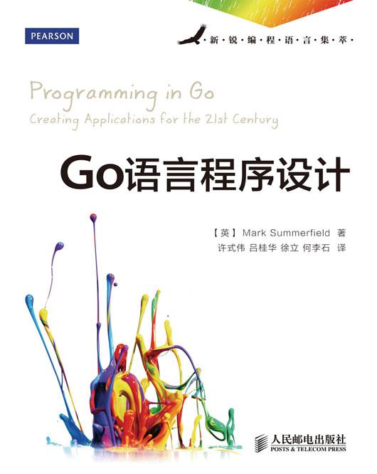 Go语言程序设计 PDF格式高清电子书免费下载