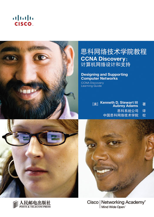 思科网络技术学院教程 CCNA Discovery:计算机网络设计和支持 PDF格式高清电子书免费下载