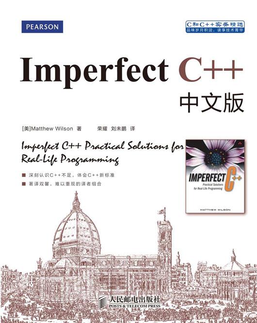 Imperfect C++中文版 PDF格式高清电子书免费下载
