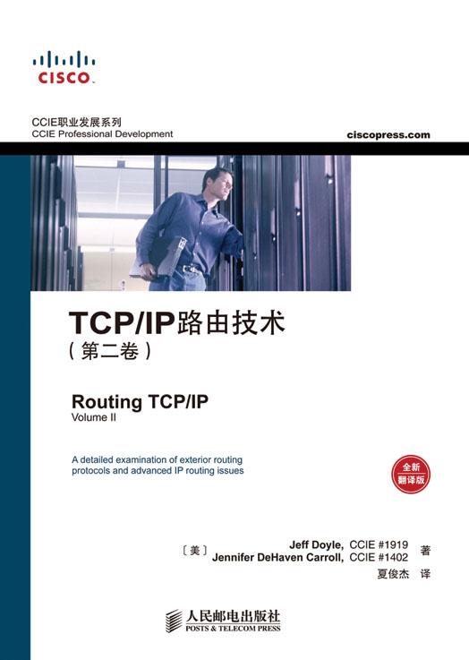 TCP/IP路由技术(第二卷) PDF格式高清电子书免费下载