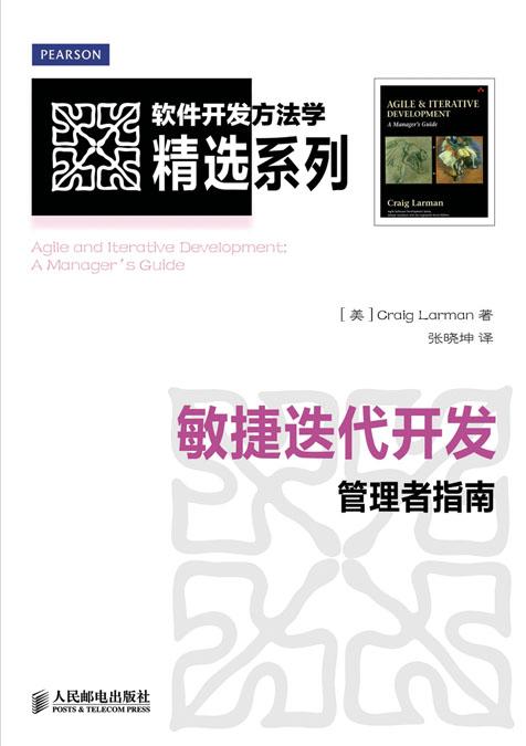 敏捷迭代开发:管理者指南 PDF格式高清电子书免费下载