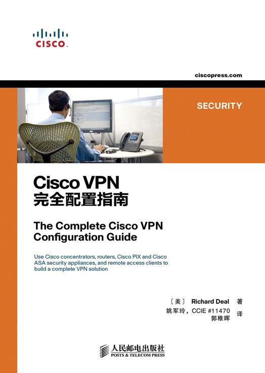 Cisco VPN完全配置指南 PDF格式高清电子书免费下载