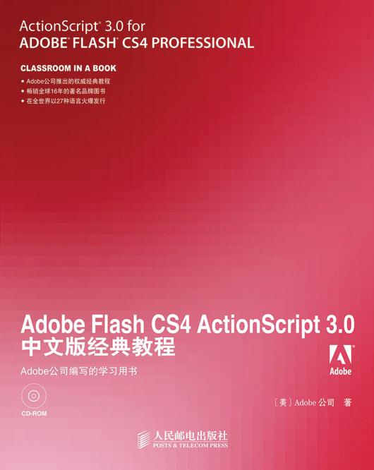 Adobe Flash CS4 ActionScript 3.0中文版经典教程 PDF格式高清电子书免费下载