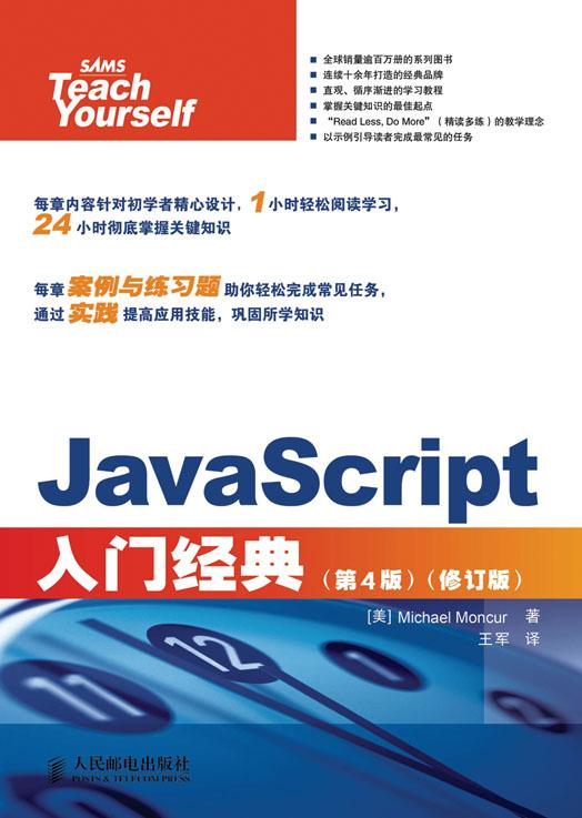 JavaScript入门经典(第4版)(修订版) PDF格式高清电子书免费下载