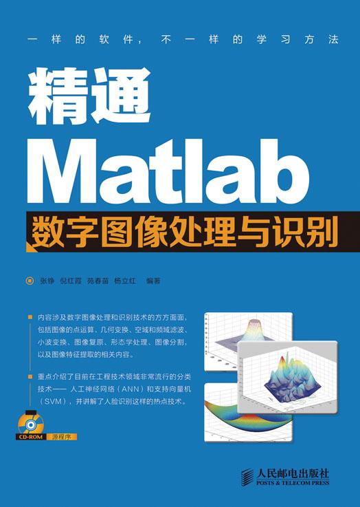 精通Matlab数字图像处理与识别 PDF格式高清电子书免费下载