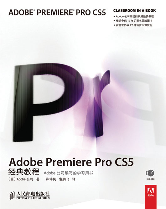 Adobe Premiere Pro CS5经典教程 PDF格式高清电子书免费下载