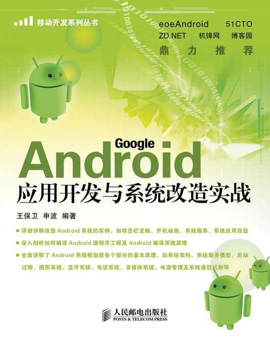 Android应用开发与系统改造实战 PDF格式高清电子书免费下载