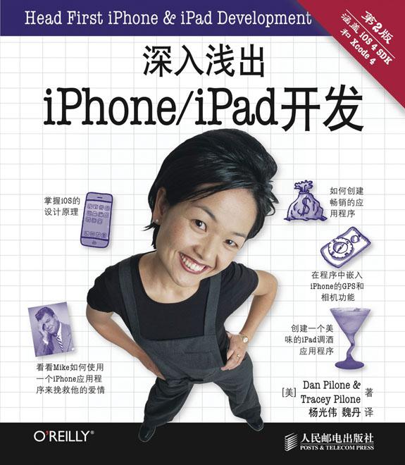 深入浅出iPhone/iPad开发(第2版) PDF格式高清电子书免费下载
