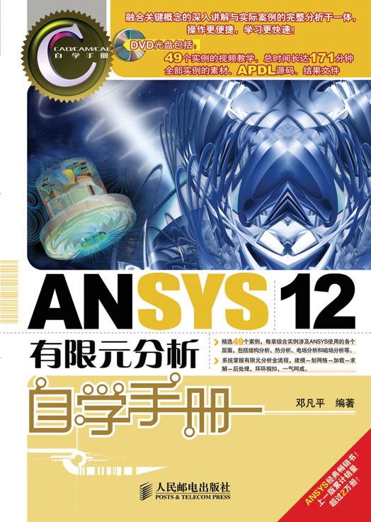 ANSYS 12有限元分析自学手册 PDF格式高清电子书免费下载