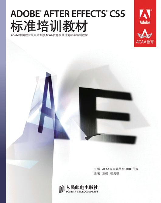 ADOBE AFTER EFFECTS CS5标准培训教材 PDF格式高清电子书免费下载