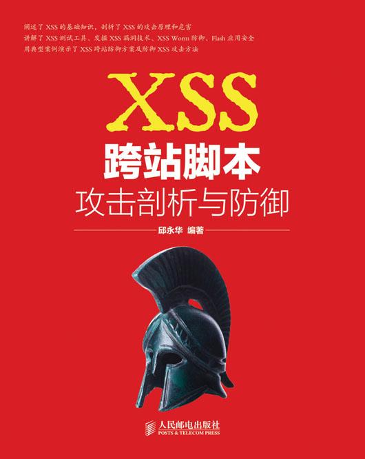 XSS跨站脚本攻击剖析与防御 PDF格式高清电子书免费下载