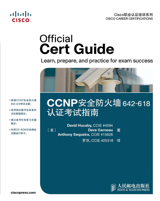 CCNP安全防火墙642-618认证考试指南 PDF格式高清电子书免费下载