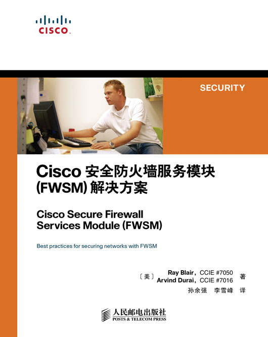Cisco安全防火墙服务模块(FWSM)解决方案 PDF格式高清电子书免费下载