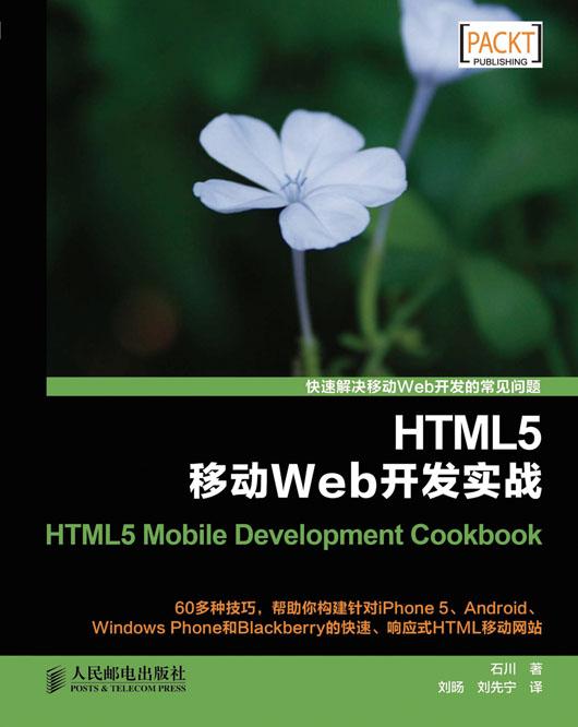 HTML5移动Web开发实战 PDF格式高清电子书免费下载
