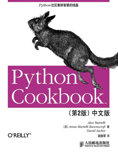 Python Cookbook(第2版)中文版 PDF格式高清电子书免费下载