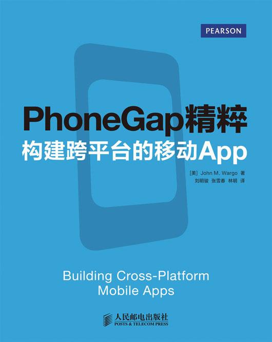 PhoneGap精粹:构建跨平台的移动App PDF格式高清电子书免费下载