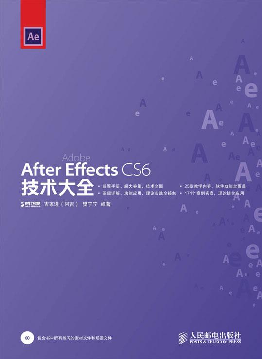 After Effects CS6技术大全 PDF格式高清电子书免费下载