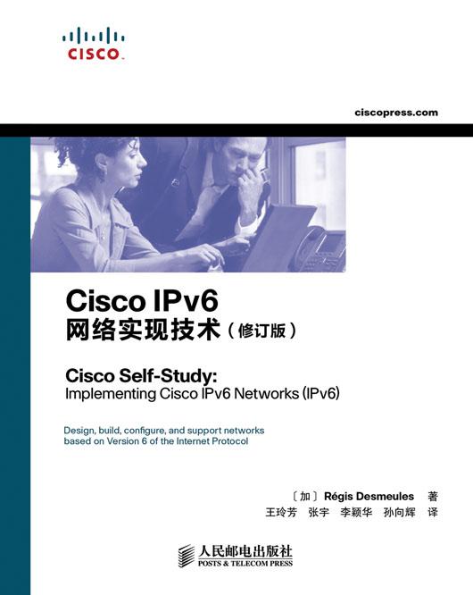 Cisco IPv6网络实现技术(修订版) PDF格式高清电子书免费下载