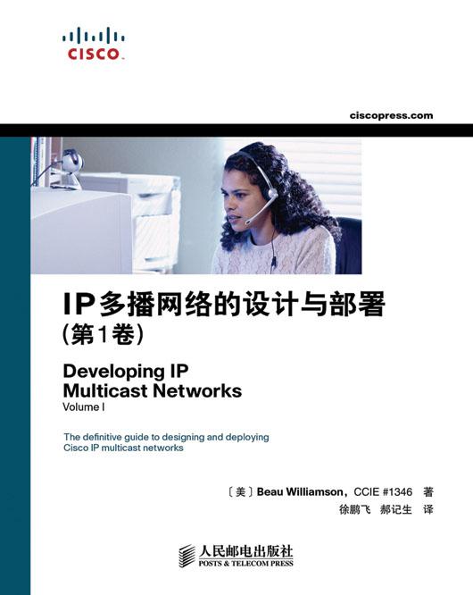 IP多播网络的设计与部署(第1卷) PDF格式高清电子书免费下载
