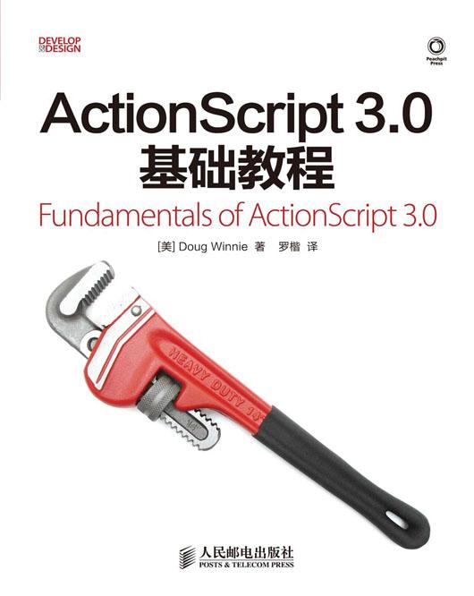 ActionScript 3.0基础教程 PDF格式高清电子书免费下载