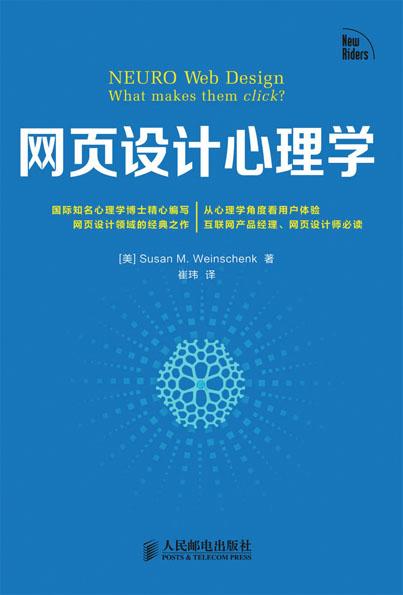 网页设计心理学 PDF格式高清电子书免费下载