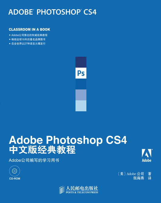 Adobe Photoshop CS4中文版经典教程 PDF格式高清电子书免费下载