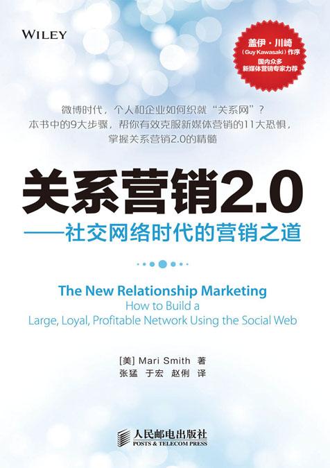关系营销2.0——社交网络时代的营销之道 PDF格式高清电子书免费下载