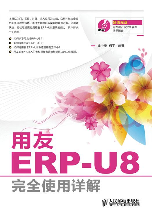 用友ERP-U8完全使用详解  PDF格式高清电子书免费下载