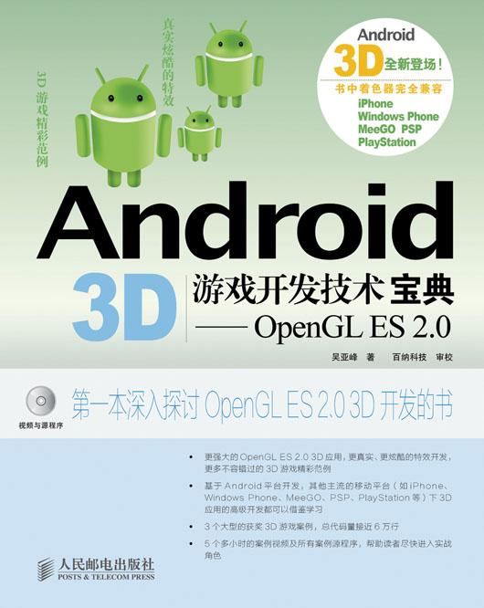 Android 3D游戏开发技术宝典——OpenGL ES 2.0 PDF格式高清电子书免费下载
