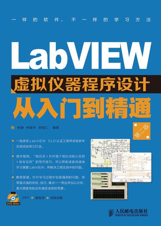 LabVIEW 虚拟仪器程序设计从入门到精通(第二版) PDF格式高清电子书免费下载